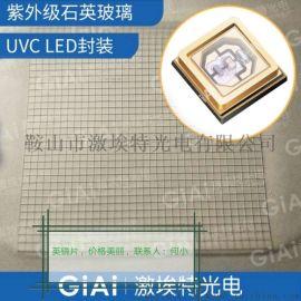 UVC紫消毒灯 石英玻璃镜片260nm-280nm