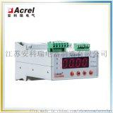 安科瑞ALP300低压线路保护器