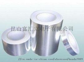 铝箔胶带 单双导铝箔 工业胶带
