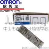 OMRON欧姆龙开关电源S8VS-03005