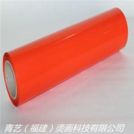 青艺烫画直销48*64cm1305橙色烫画膜 刻字膜生产厂家批发热转印刻字膜