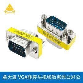 鑫大瀛 VGA转接头视频数据线免焊接公对公连接头显示器接口转换头