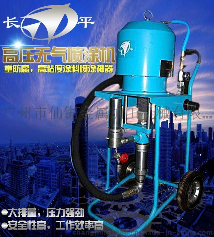 家具专用高压无气喷漆机