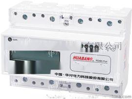 三相导轨式电子电能表,滑道式安装,7P液晶485,中国华邦