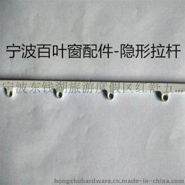 百叶窗配件两寸隐形拉杆