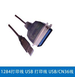 鑫大瀛  1284打印线 USB 打印线 并口转USB/CN36线 连接线36针