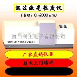 黄土粉体激光粒度仪