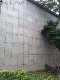水泥装饰板 清水板厂家 北京金邦埃特建材有限公司