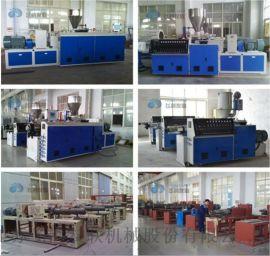 16~110塑料PVC排水管生产线