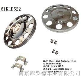 浙江卡客车轮毂不锈钢装饰罩1139
