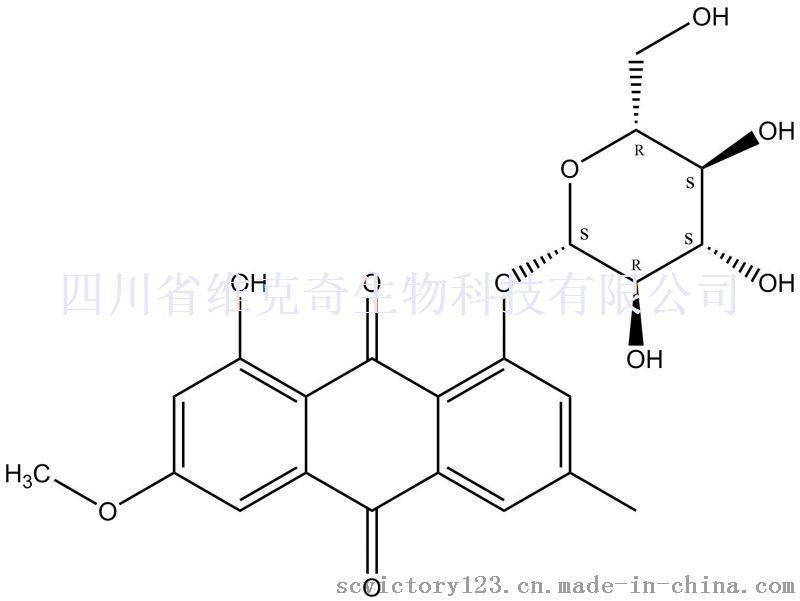 大黄素甲醚-8-O葡萄糖苷 26296-54-8 直供现货 中药对照品/标准品