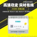 安徽zigbee8路模拟量采集模块厂家