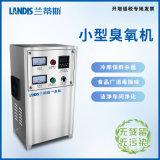 污水處理廠臭氧發生器污水處理臭氧消毒機