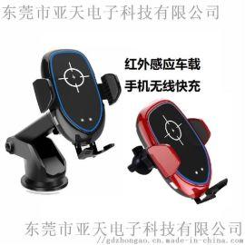 紅外自動感應車載手機Qi無線快充支架 強力吸支架