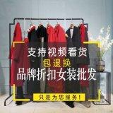 女裝貨源廠家直銷她衣櫃全部雪紡衫尾貨女裝批發女式羽絨服一線女裝品牌