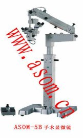 神经外科手术显微镜(ASOM-5B)