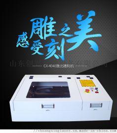 4040激光雕刻机工艺品雕刻机镭射刻章机