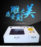 4040鐳射雕刻機工藝品雕刻機鐳射刻章機