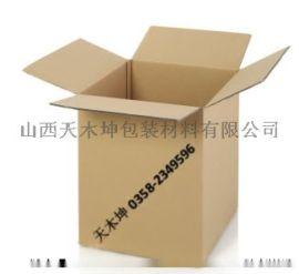 山西纸箱厂供应搬家箱周转箱各类来纸箱纸盒