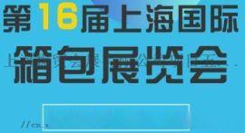 2019年上海箱包展