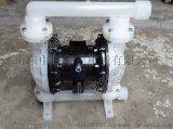 QBY-B型气动隔膜泵销售价格 隔膜泵型号