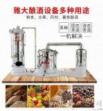 生料釀酒設備用熟料可以嗎 雅大電加熱的釀酒設備