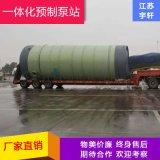沧州一体化雨水预制泵站
