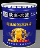 水性氨基烤漆 欧康工业水漆 水性漆厂家
