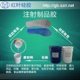 手機殼專用注塑成型矽膠