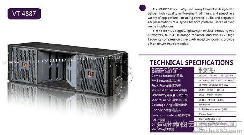 JBL款--VT4887,三分频线阵音箱,双8寸三分频线线阵音响, 舞台系列音箱