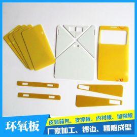 環氧板加工 3240絕緣板 無滷板 深圳廠家CNC精密加工