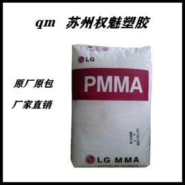 现货韩国LG-DOW PMMA IG840 注塑级 透明级