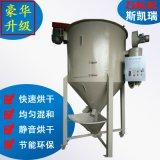 混合干燥机 粉末颗粒高速混合干燥机 干燥机生产厂家