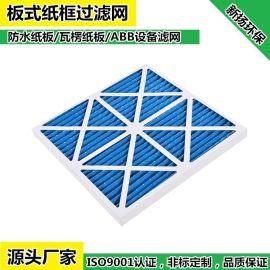 防水纸框过滤器 一次性空气过滤器 折叠过滤器