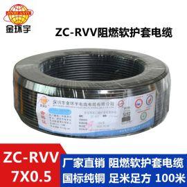 金环宇电缆 国标纯铜ZC-RVV 7X0.5平方阻燃软护套电缆线