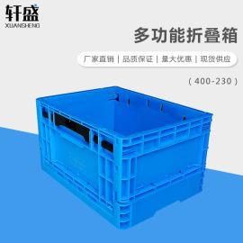 轩盛,400-230折叠箱,水果箱,加厚物流周转箱