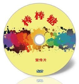 北京光盘制作、印刷包装,产品设计印刷服务!