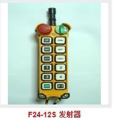 台湾禹鼎无线遥控盒 F24-12S(D) 工业控制器发射