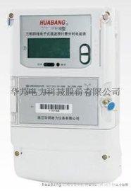DTSIYF866型单相载波预付费复费率电能表