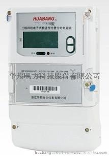 DTSIYF866型單相載波預付費復費率電能表