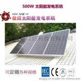 佳潔牌JJ-500DY500W太陽能發電系統