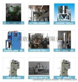 实验室小型喷雾干燥机价格,陶瓷喷雾干燥机/造粒机生产厂家