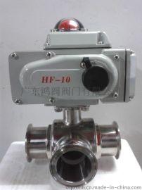 广东电动卫生级球阀气动卫生级蝶阀电动换向卫生级球阀