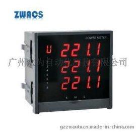 三相电力参数仪ZDM-SMT38T 广州智能电力仪表