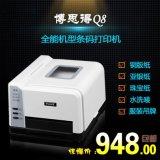 深圳博思得Q8条码打印机, 条码打印机