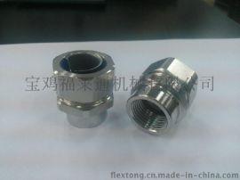 北京福莱通内螺纹不锈钢接头 DPN内丝不锈钢接头规格