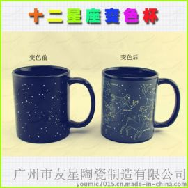 新款黑色色釉杯身变色杯十二星座变色杯 陶瓷色釉杯