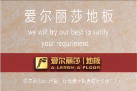 原生态石木pvc地板厂家直销批发自粘免胶木纹地贴石塑地胶纸地板 爱尔丽莎地板 ST1019