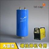 拉弧式螺柱焊机专用200V33000uF铝电解电容器