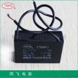 廠家直銷CBB61單相電機啓動電容 3uF 風扇風機電容器